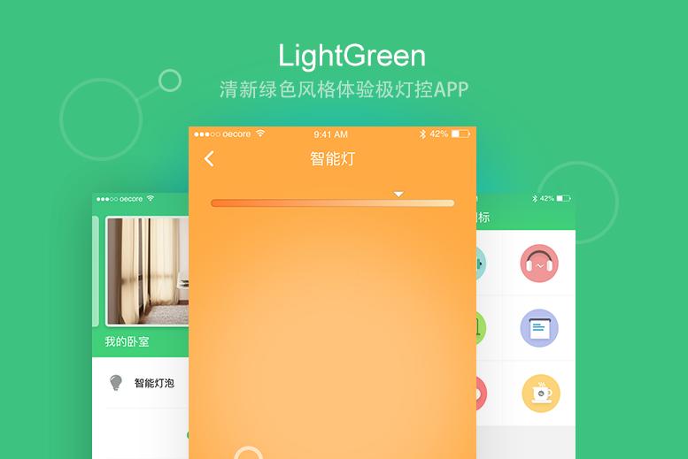 绿色清新版